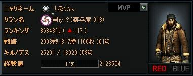 2013-07-11 sub少佐