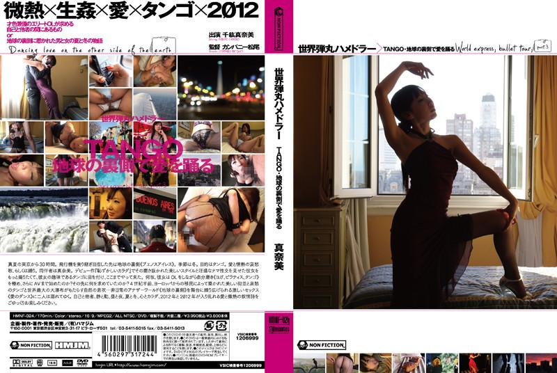 【千紘真奈美】世界弾丸ハメドラー TANGO・地球の裏側で愛を踊る 真奈美