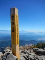 爺ヶ岳中峰