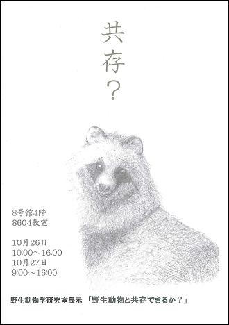 2013学祭ポスター