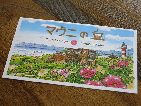 マウニの丘 カード