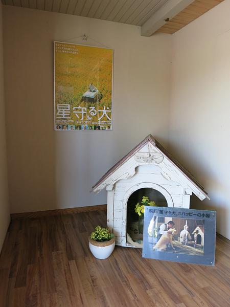 マウニの丘 星守る犬 ハッピーの小屋
