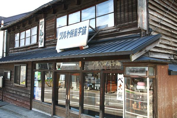 南小樽 ツルヤ餅菓子舗