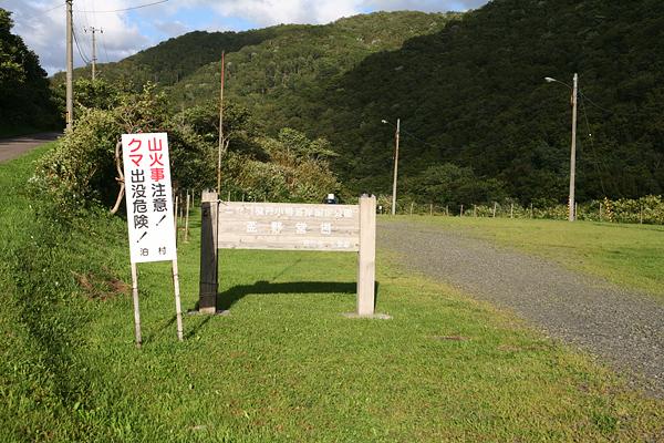 盃野営場 入口