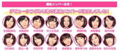 乃木坂1st選抜メン