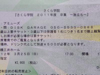 怒涛のライブサーキット第5弾