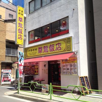 華龍飯店 茅場町店