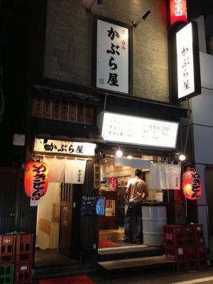 かぶら屋 3号店