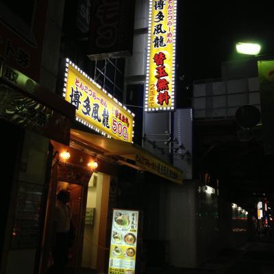 博多風龍 池袋東口店