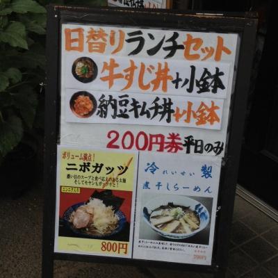 JIN 綱島店