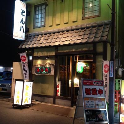 とん八 新潟駅前本店