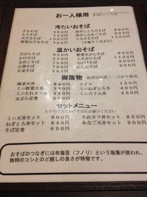 須坂屋そば 新潟駅前店