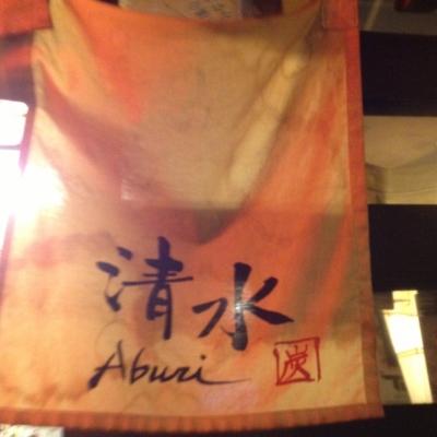 清水Aburi