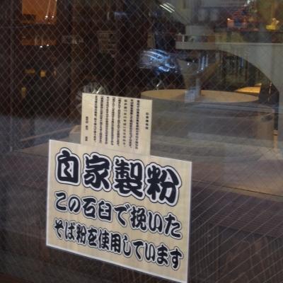 生そば玉川 池袋東口店