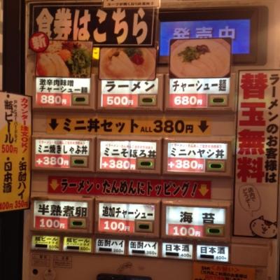 博多屋台ラーメン ヒノマル食堂