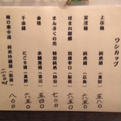 こちら横浜高島裏横浜炭焼所