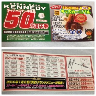 ケネディ 東池袋店