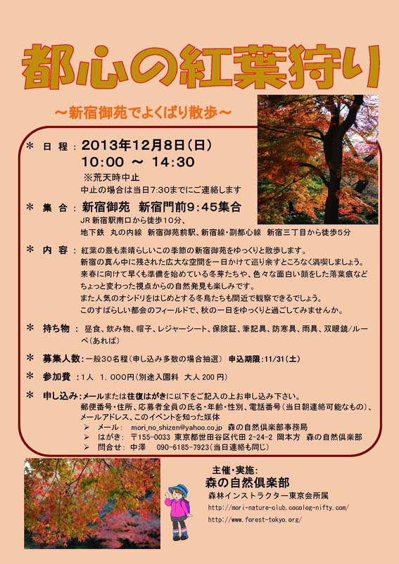 14102013-12新宿御苑チラシA