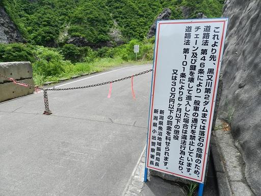 kuromatagawa2-03.jpg