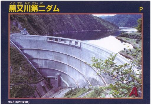 kuromatagawa2-04.jpg