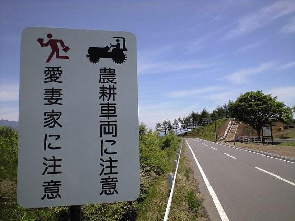 農耕者に注意