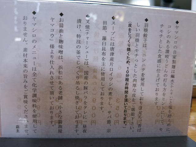 らーめん 羽根餃子 ヤマシロ