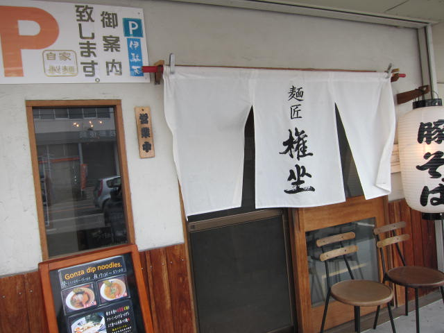 麺匠権坐 藤枝