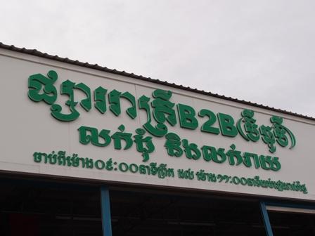 B2B Market1