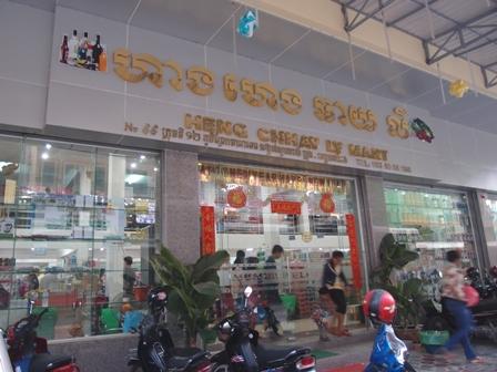 Heng Chhay Ly Mart