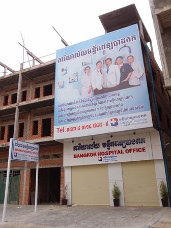 Bangkok Hospital Office