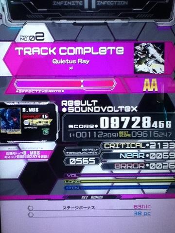 Quietus Ray