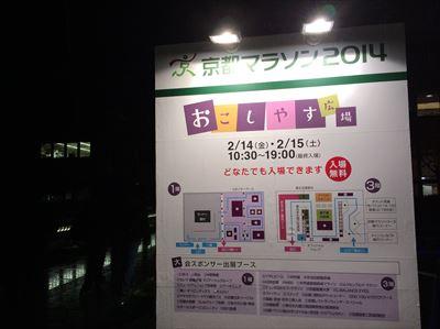 20140214kyotookoshi1.jpg