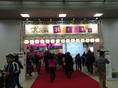 20140214kyotookoshi2.jpg