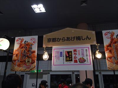 20140214kyotookoshi5.jpg