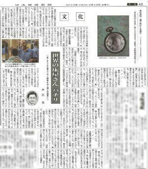 日経新聞01