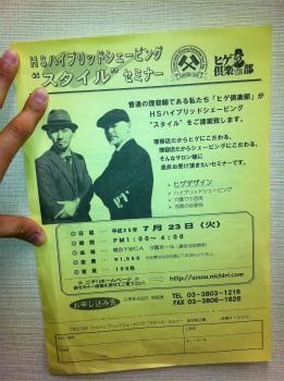 横浜ヒゲ倶楽部セミナー01