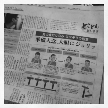日経新聞02
