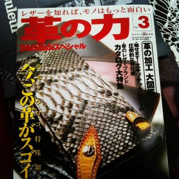 モノ・マガジン01