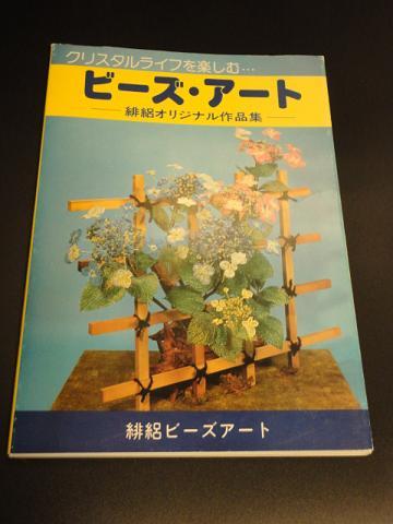 ビーズフラワーの本②