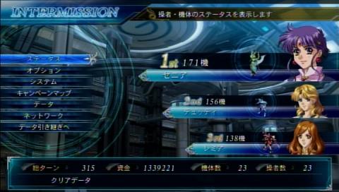 魔装機神3_インターミッション2