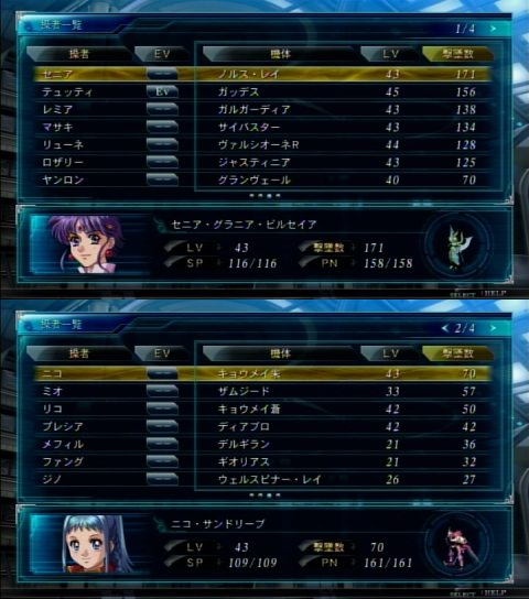 魔装機神3_撃墜2