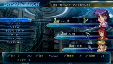 魔装機神3_インターミッション3