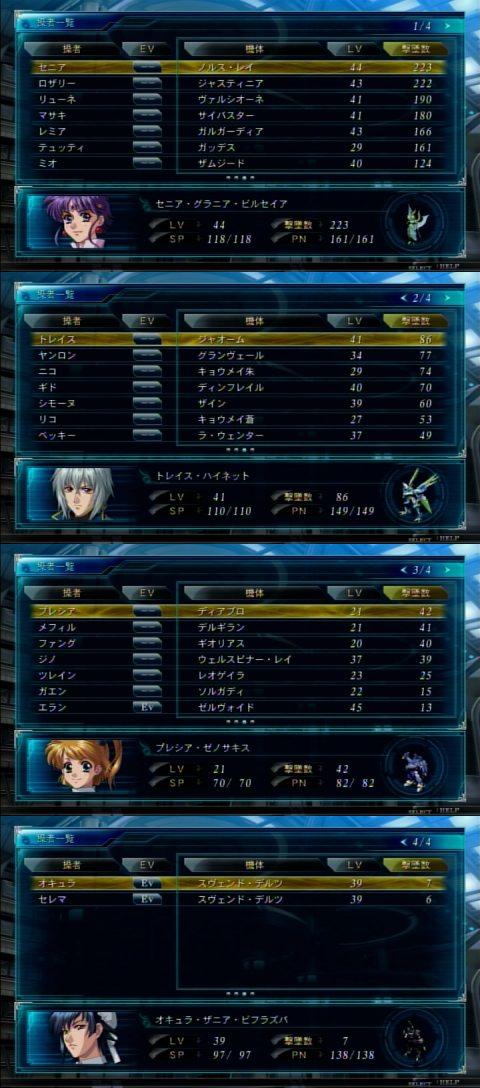 魔装機神3_撃墜3