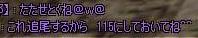 105のチャット3