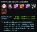 TERA_ScreenShot_20140114_194909.png