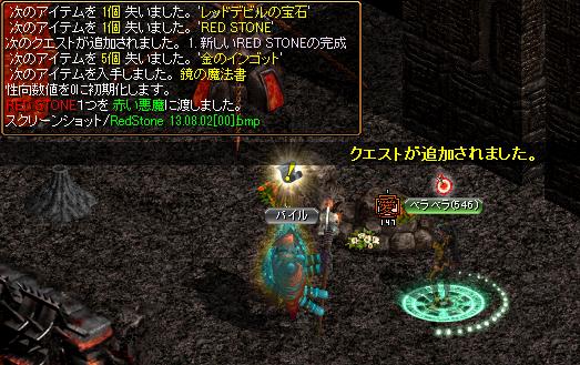 1_0802_闘士鏡GET