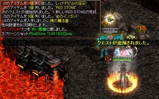 081401_シフ鏡GET