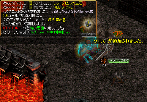 081902_シフ鏡GET
