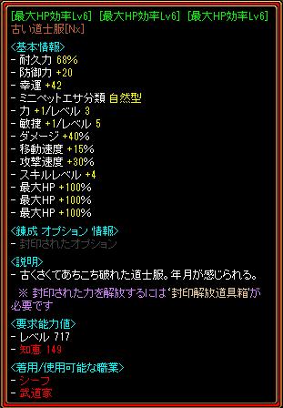 101403_THP導師服Nx