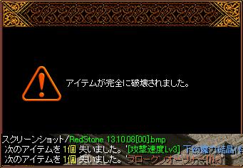 100802_下級失敗